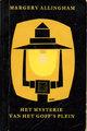 【ペーパーバック】ランプ 1960年 ディック・ブルーナデザイン