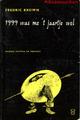 【ペーパーバック】FRANDRIC BROWN  1969年 ブルーナデザイン