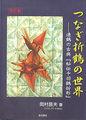 改訂版 つなぎ折鶴の世界―連鶴の古典『秘伝千羽鶴折形』 (岡村昌夫著)