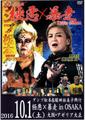 "DVD「ダンプ松本&堀田祐美子興行~女子プロレス""極悪×暴走""興行inOSAKA~」"