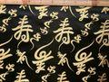 布「金蘭寿」京都西陣織