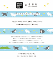 HOLIDAY MARKET TOYA×星燈社 マスキングテープ 『洞爺湖畔のおさんぽ 7周年ver.』