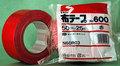 セキスイ布テープ(No600)カラー
