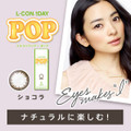 L-CON 1DAY POP 30枚 ショコラ