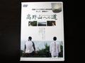 【高野山への道】映画 DVD-特典映像付き-