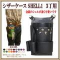 シザーケース SHELL1・3丁 【送料無料】