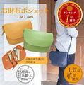 お財布 ポシェット 19146 【送料無料】