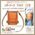 シザーケース・700F・3丁 【送料無料】