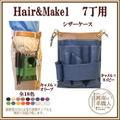 シザーケース Hair&Make1・7丁 【送料無料】