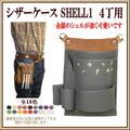 シザーケース SHELL1・4丁 【送料無料】