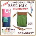フローリストケースBASIC103-C