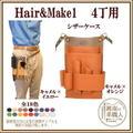 シザーケース Hair&Make1・4丁 【送料無料】