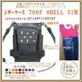 シザーケース・700F・SHELL・5丁 【送料無料】