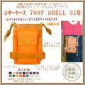 シザーケース・700F・SHELL・3丁 【送料無料】