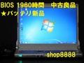 【 BIOS 1960h ☆バッテリ新品】 S10EWHDS 最上級モデル 4GB