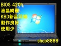 【BIOS 420H 使用わずか 綺麗】 T9JWFDDS 2GB 320GB 無線