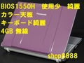 【 BIOS 1550H 使用少  綺麗・美品!】 Y9JWVCDC 4G 320G