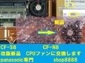 ☆CPUファン新品交換修理 CF-S10 CF-N10 工賃込☆ S8 S9 N8 N9