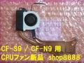 D2 ★CF-S9 / CF-N9用 CPUファン