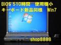【 BIOS 510時間 使用僅か 】 Win7 LED液晶 R8HWLCPS 無線