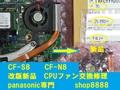 ☆CPUファン新品交換修理 CF-S8 CF-N8 工賃込☆ S9 S10 N9 N10