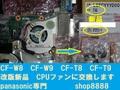 ☆CPUファン新品交換修理 W7 W8 W9 T7 T8 T9 工賃込