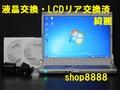 【液晶・LCDリア・HDD交換済】 ☆ S10EWHDS リカバリDVD有 綺麗