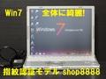 【綺麗・指紋認証・希少】 W7DWTAAS Win7 2G 120G 無線 Sマルチ