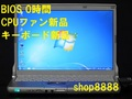 【 BIOS 0時間 CPUファン新品 キーボード新品 】 S9KWEJDS