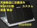 【 天板新品・液晶新品 WiMAXカスタム】 SX1GDHYS 4GB 無線 DVD