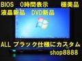 【 ◎黒色仕様カスタム 液晶 & DVD新品】 SX1GDHYS 4GB 無線