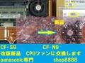 ☆CPUファン新品交換修理 CF-S9 CF-N9 工賃込☆ S8 S10 N8 N10