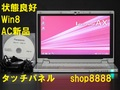 【AC新品 良好】 AX2LDCCS タッチパネル SSD搭載 4GB Win8