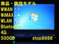☆限定モデル希少【WWAN WiMAX WLAN Bluetooth】 S9JV6BDP 500GB