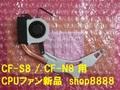 D1 ★CF-S8 / CF-N8用 CPUファン