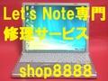 ☆レッツノート専門修理☆ 安心・迅速 W2 W4 W5 W7 W8 W9 S8 S9