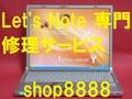 ☆レッツノート専門修理☆ 安心・迅速 Y2 Y4 Y5 Y7 Y8 Y9 F8 F9