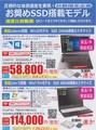 ★お奨めSSD搭載Win10新品超特価モデル②★Office2013H&B付き
