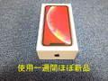 期間限定超特価  iphone Xr 64GB 人気のレッド ほぼ新品