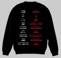 ドイツ語(食事)トレーナー 3XL~4XL  GERMAN MEAL Sweatshirt
