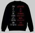 ロシア語(食事)トレーナー 3XL~4XL  RUSSIAN MEAL Sweatshirt