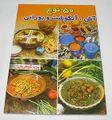 NO824 ペルシャ料理本(アーシュ、アーブグーシュト、ボラーニィ料理)