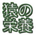 【猿類】ベストイン100