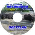 肉用牛繁殖経営管理システム 【フル機能版】