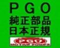 PMX PGO純正部品かんたんお届け 50/110㏄