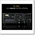 【送料無料】TS-990S (TS990S) 200W