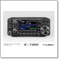 IC-7300/7300M/7300S(予約受付中)
