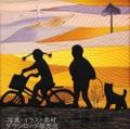 ご紹介:「また明日」by 上村義子