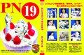 女だらけのパイ投げ大会 Vol.19