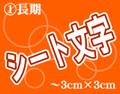 ①長期シート文字 30mm角~1文字